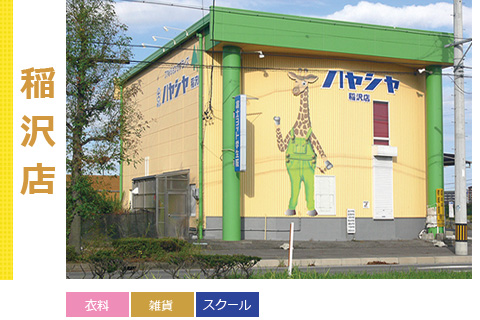 ハヤシヤ 稲沢店