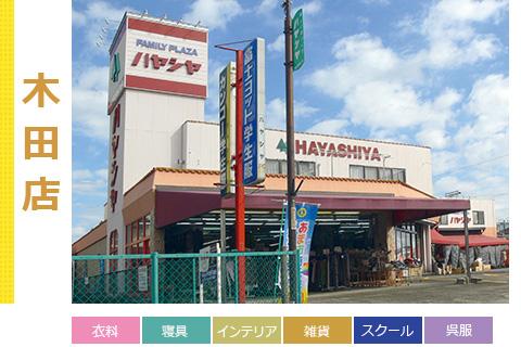 ハヤシヤ 木田店