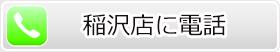 tel_inazawa