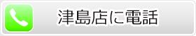 tel_tsushima