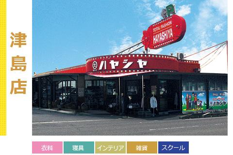 ハヤシヤ 津島店